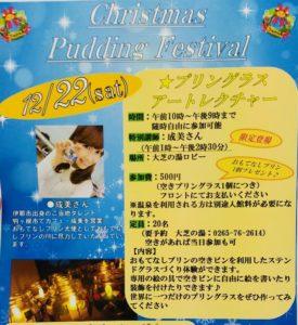 12月22日大芝の湯イベント